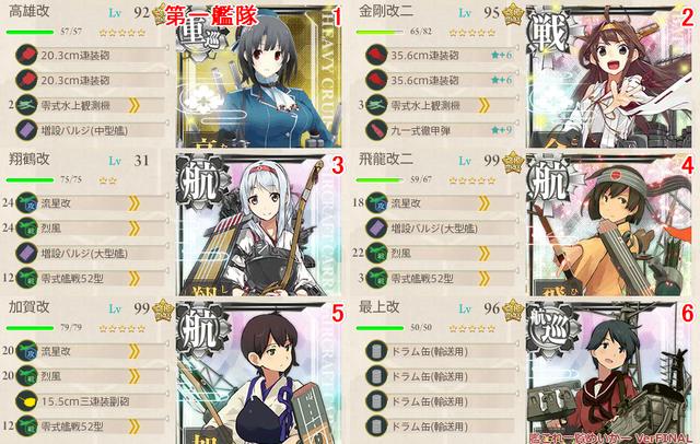 5-4基本編成.png